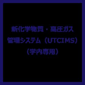 新化学物質・高圧ガス管理システム(UTCIMS)(学内専用)